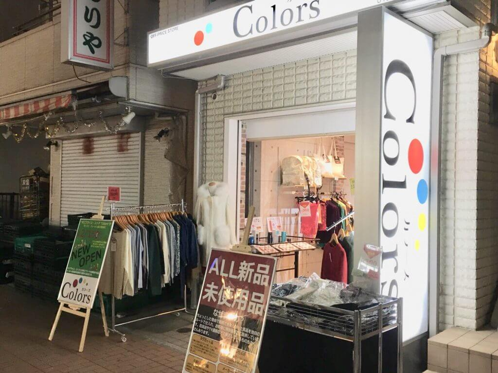Colors カラーズ-神奈川元住吉店