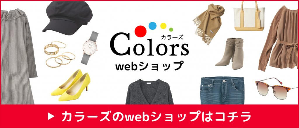 カラーズWEB
